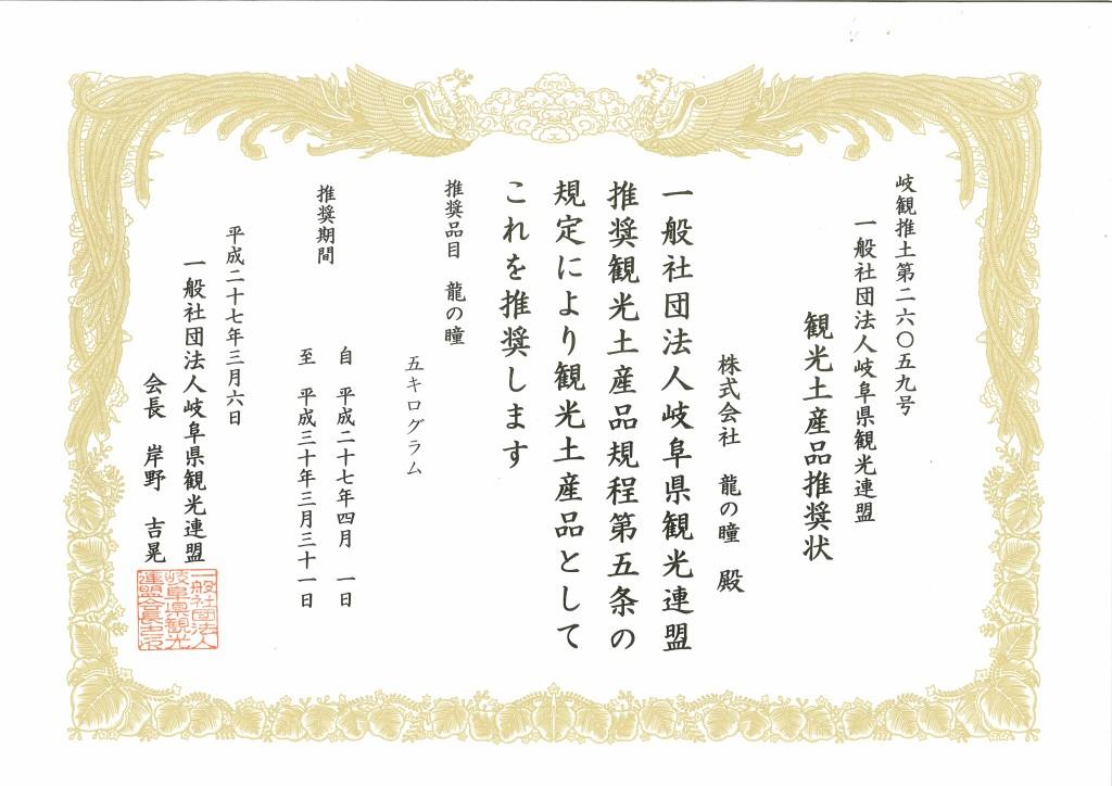 岐阜県観光土産品推奨状