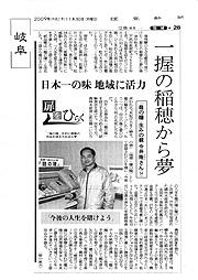 20091130-yomiuri