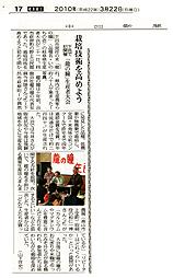 20100322chunichi-p
