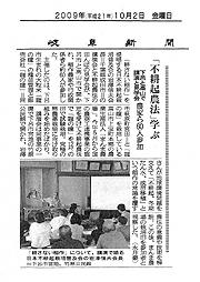 gifunp-20091002-prev