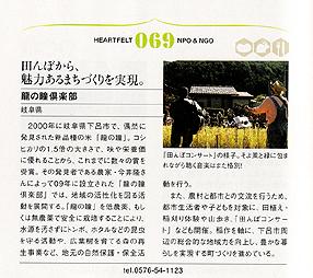sotokoto-201003prev
