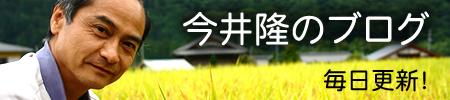 今井隆のブログ