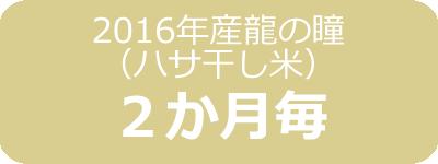 2016年産龍の瞳(ハサ干し米)定期2ヶ月毎