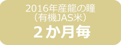 2016年産龍の瞳(有機JAS米)栃木産定期2ヶ月毎