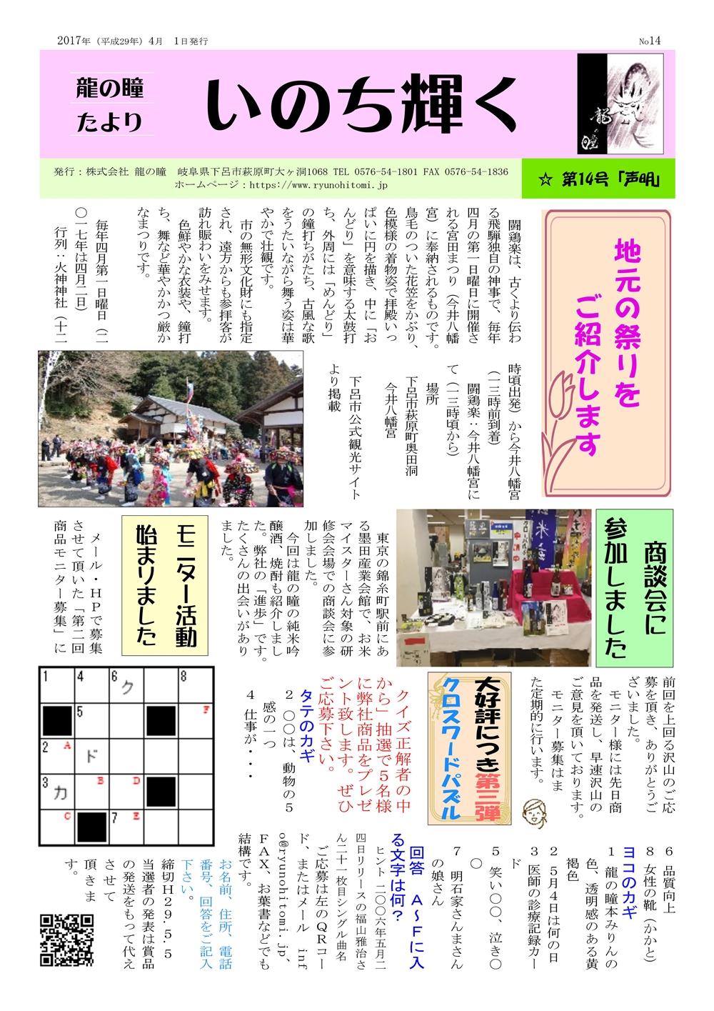 消費者News014