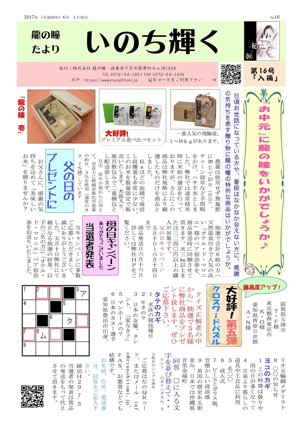 消費者News016(1000×1415)