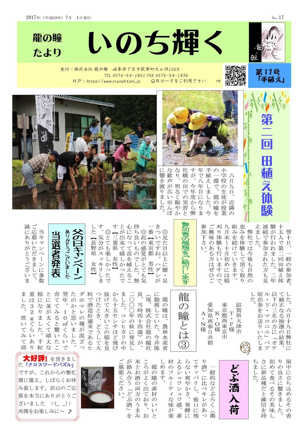 消費者News017(1000×1415)