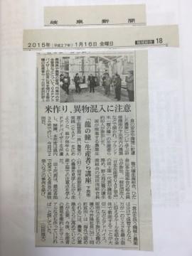 岐阜県主催の研修会記事(農場) 2015/1/14